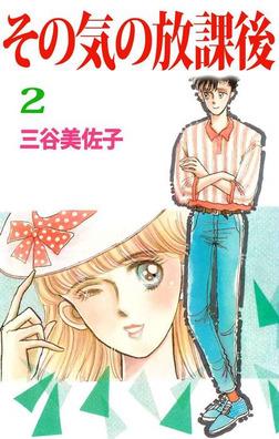 その気の放課後(2)-電子書籍