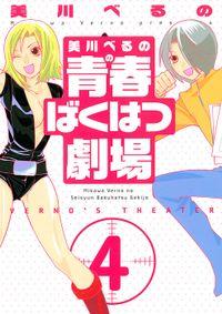 美川べるのの青春ばくはつ劇場(4)