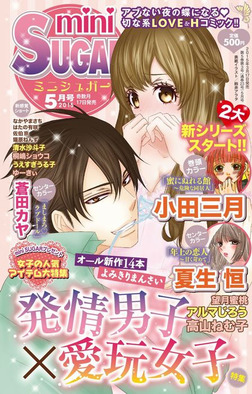miniSUGAR Vol.38(2015年5月号)-電子書籍