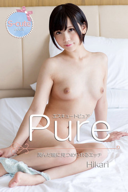 【S-cute】ピュア Hikari 潤んだ瞳に見つめられるエッチ adult-電子書籍