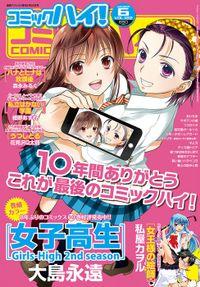 コミックハイ!2015年6月号