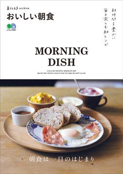 暮らし上手archive おいしい朝食-電子書籍