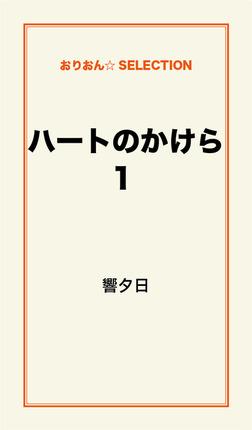 ハートのかけら1-電子書籍