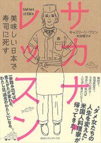 サカナ・レッスン 美味しい日本で寿司に死す(CCCメディアハウス)