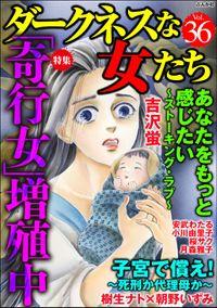ダークネスな女たち「奇行女」増殖中 Vol.36