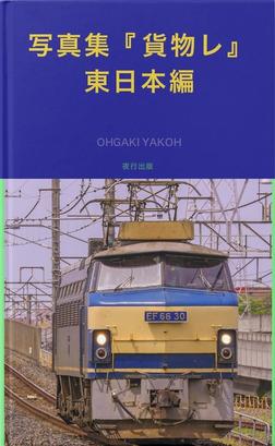 写真集『貨物レ』 東日本編-電子書籍