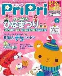 PriPri プリプリ 2020年2月号