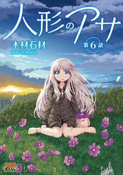 人形のアサ 第6話【単話】-電子書籍