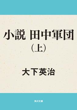 小説 田中軍団(上)-電子書籍