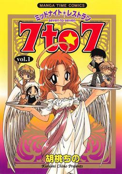 ミッドナイトレストラン 7to7 1巻-電子書籍