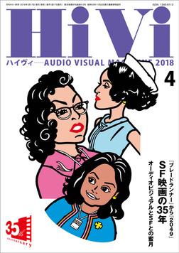 HiVi (ハイヴィ) 2018年 4月号-電子書籍