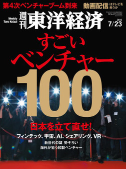 週刊東洋経済 2016年7月23日号-電子書籍