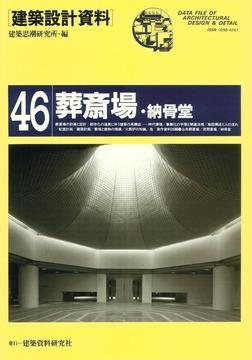 葬斎場・納骨堂-電子書籍