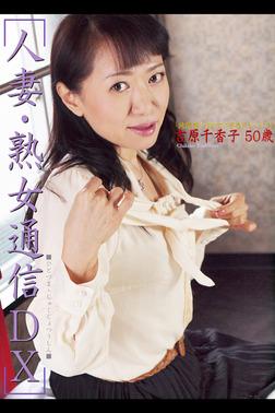 人妻・熟女通信DX 「純情妻!初めての浮気ドキュメント」 吉原千香子 50歳-電子書籍