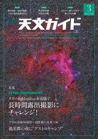 天文ガイド2019年3月号