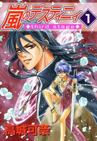 嵐のデスティニィ third stage 1巻