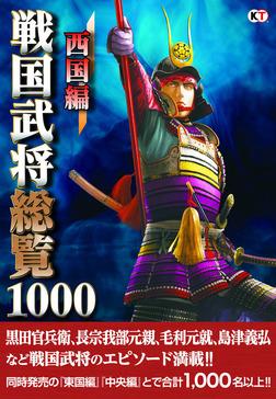 戦国武将総覧1000 西国編-電子書籍