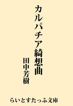 カルパチア綺想曲-電子書籍