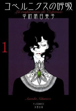 コペルニクスの呼吸(1)-電子書籍