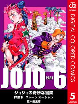 ジョジョの奇妙な冒険 第6部 カラー版 5-電子書籍