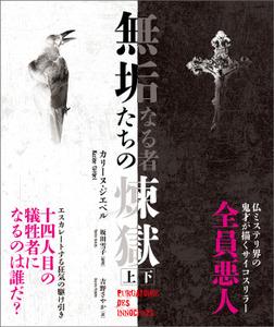 無垢なる者たちの煉獄 【上下合本版】-電子書籍