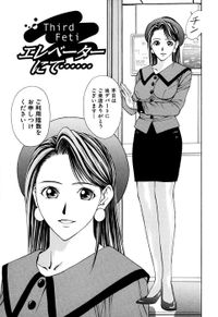 プライベートフェティシズム(1) 【分冊版 3/10】