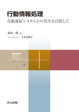 行動情報処理 自動運転システムとの共生を目指して-電子書籍