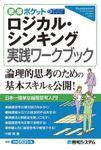 図解ポケット ロジカル・シンキング 実践ワークブック