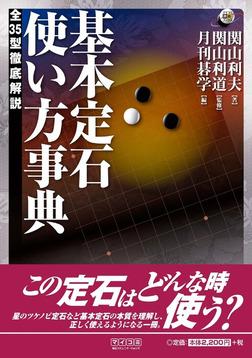 基本定石 使い方事典-電子書籍