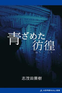 青ざめた彷徨-電子書籍