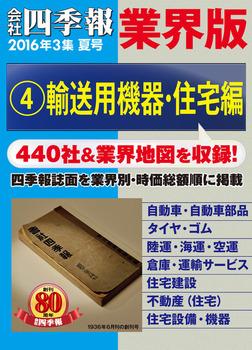 会社四季報 業界版【4】輸送用機器・住宅編 (16年夏号)-電子書籍