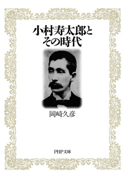 小村寿太郎とその時代-電子書籍