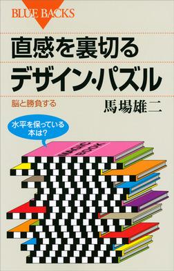 直感を裏切るデザイン・パズル 脳と勝負する-電子書籍