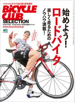 バイシクルクラブセレクション 始めよう!ロードバイク-電子書籍