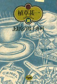 J・J氏の男子専科(植草甚一スクラップ・ブック10)