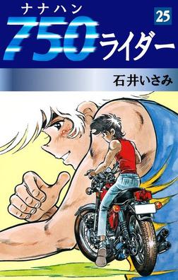 750ライダー(25)-電子書籍