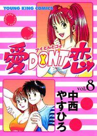 愛DON'T恋 / 8