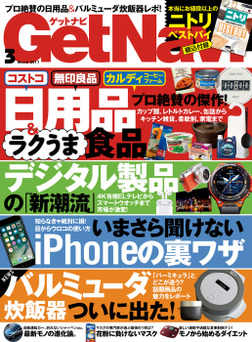 GetNavi2017年3月号-電子書籍