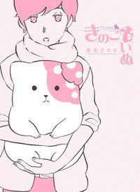 きのこいぬ(1)