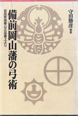 備前岡山藩の弓術-吉田家御奉公之品書上より--電子書籍