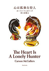 心は孤独な狩人-電子書籍