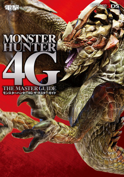 モンスターハンター4G ザ・マスターガイド-電子書籍