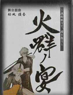 舞台戯曲 火群ノ宴~夜桜散りて、君を想う~-電子書籍