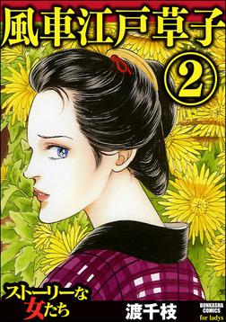 風車江戸草子 (2)-電子書籍