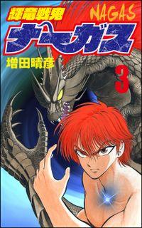 輝竜戦鬼ナーガス 3