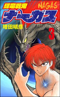 輝竜戦鬼ナーガス 3-電子書籍