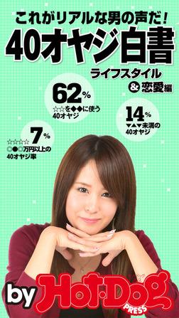 バイホットドッグプレス 40オヤジ白書 ライフスタイル&恋愛編 2015年 1/30号-電子書籍