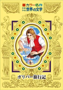 カラー名作 少年少女世界の文学 ガリバー旅行記-電子書籍