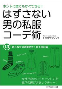 はずさない男の私服コーデ術(13)