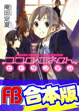 【合本版】ココロコネクト 全11巻-電子書籍
